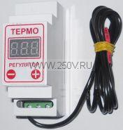 Терморегулятор   цифровой ЦТРД 2 2х режимный